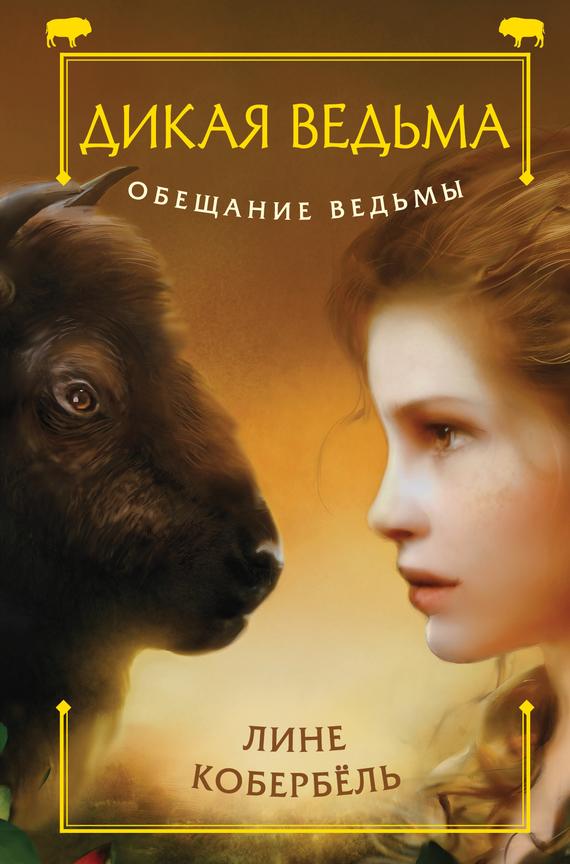 Лине Кобербёль - Обещание ведьмы