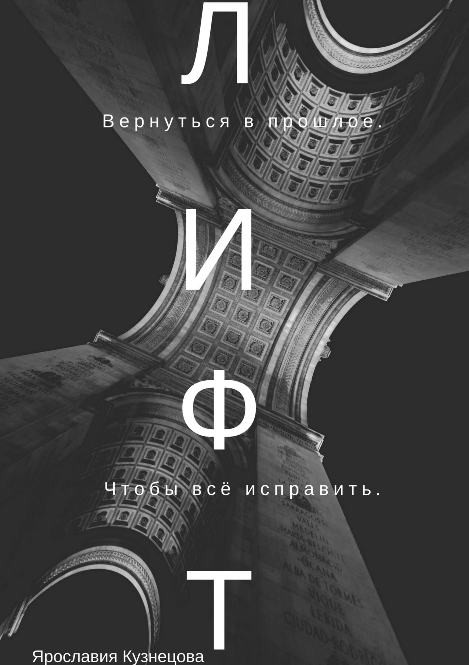 Ярославия Кузнецова Лифт альпина паблишер ваш шанс изменить мир