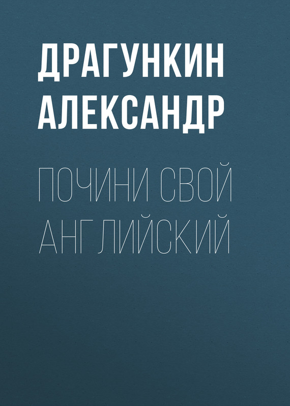 Александр Драгункин Почини свой английский стенды для кабинета английского языка в крыму