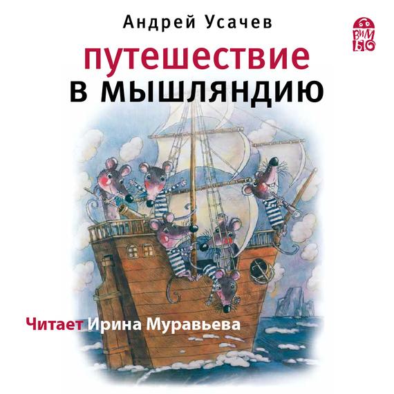 Андрей Усачев. Путешествие в Мышляндию