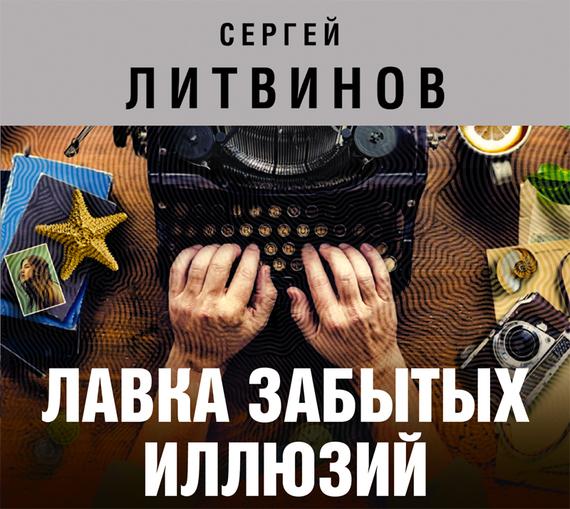 Сергей Литвинов Лавка забытых иллюзий (сборник) лавка забытых иллюзий