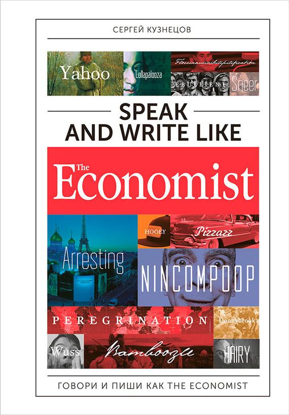 Сергей Кузнецов Speak and Write like The Economist: Говори и пиши как The Eсonomist harford t the undercover economist
