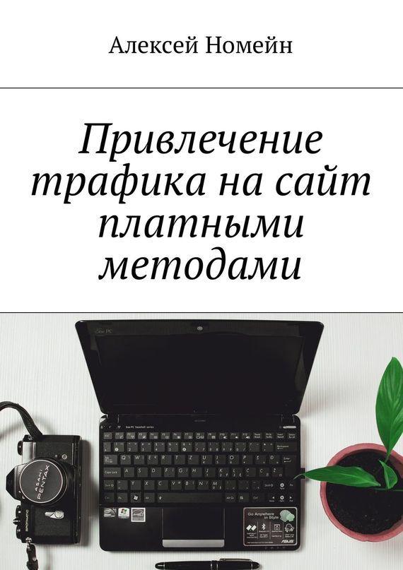 Алексей Номейн - Привлечение трафика насайт платными методами