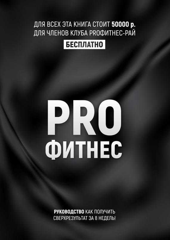 Кирилл Потамошнев PROФитнес. Заниматься фитнесом болят суставы как питаться