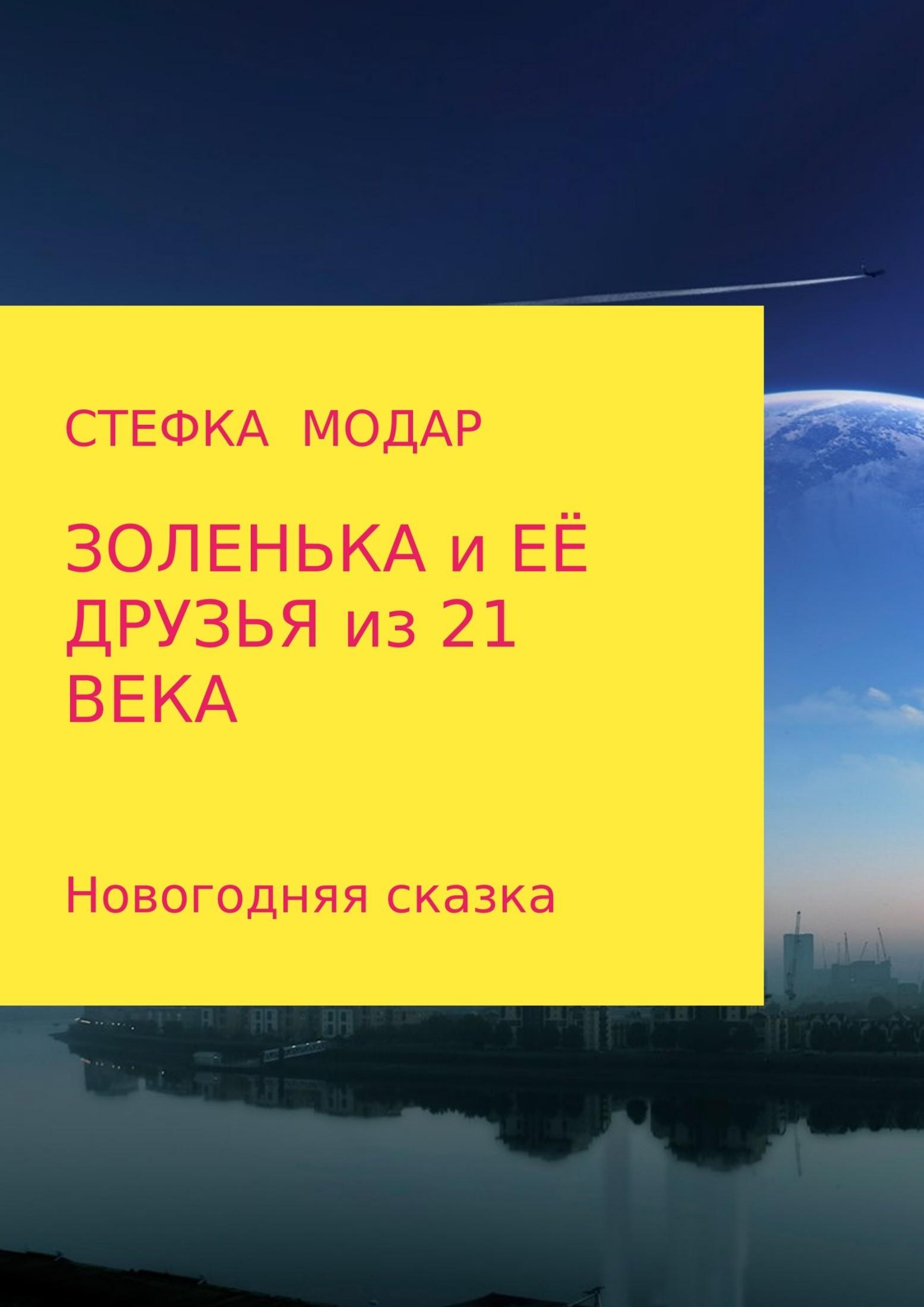 СТЕФКА МОДАР - Золенька и ее друзья из 21 века. Новогодняя сказка