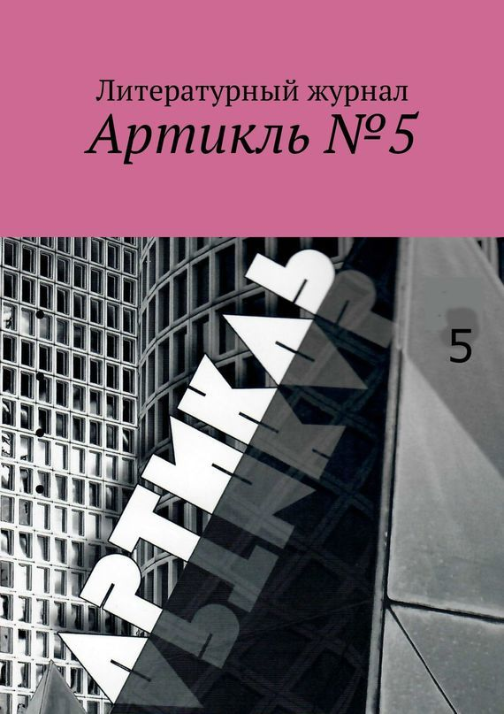 Коллектив авторов Артикль.№5 (37) коллектив авторов артикль 3 35