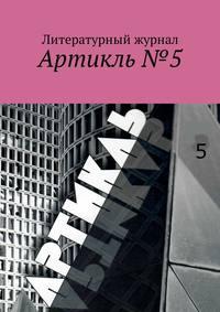 Коллектив авторов - Артикль.№5 (37)