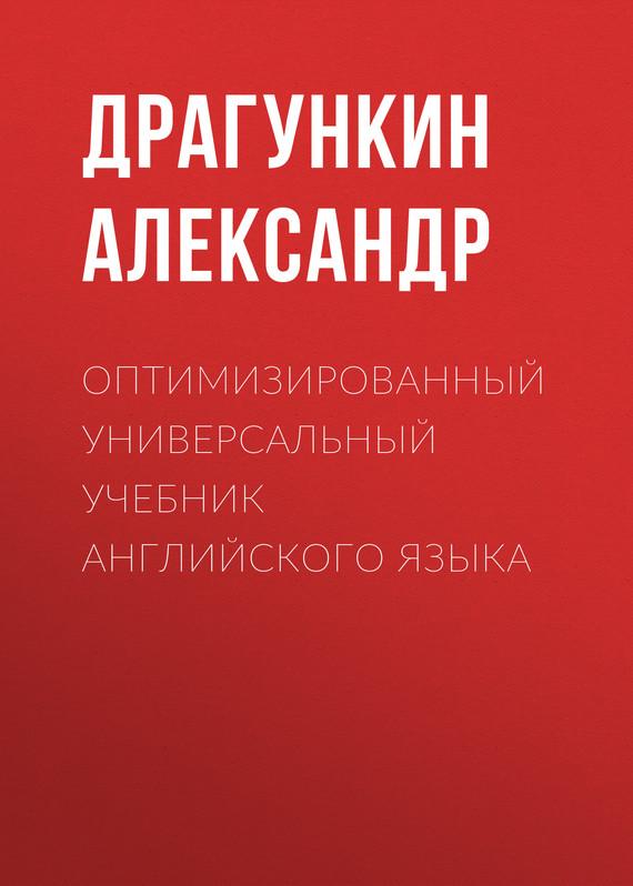 Александр Драгункин Оптимизированный универсальный учебник английского языка л в доровских древнегреческий язык учебное пособие
