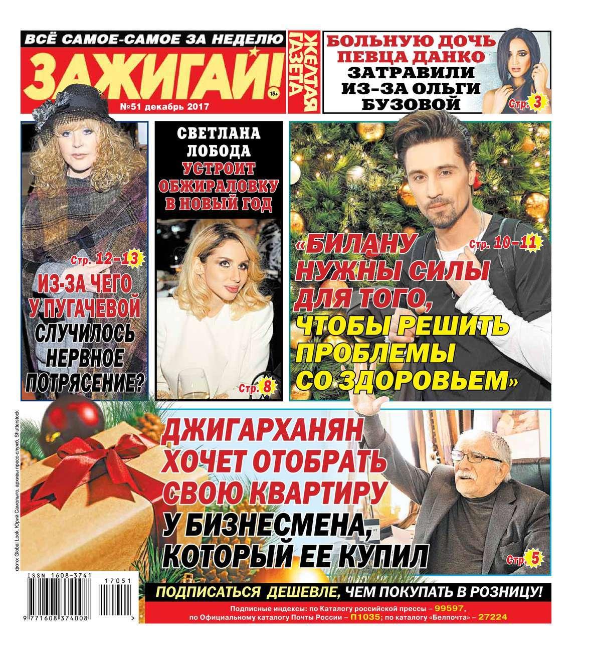 Желтая Газета. Зажигай! 51-2017