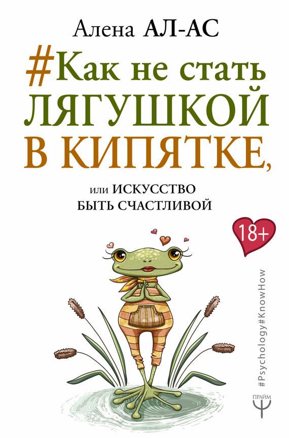 #Как не стать лягушкой в кипятке, или Искусство быть счастливой