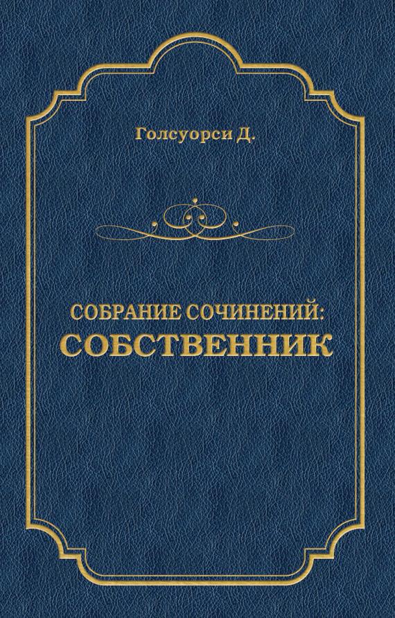 Джон Голсуорси Собрание сочинений. Собственник джон голсуорси спектакль