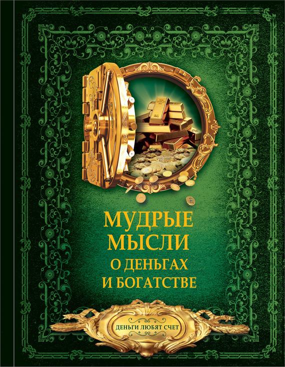 Дмитрий Волковский - Мудрые мысли о деньгах и богатстве