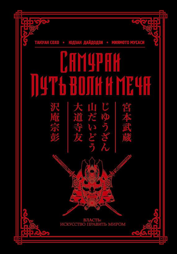 Миямото Мусаси. Самураи. Путь воли и меча (сборник)