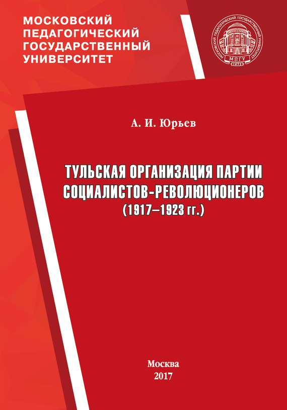 Александр Юрьев - Тульская организация партии социалистов-революционеров (1917–1923 гг.)