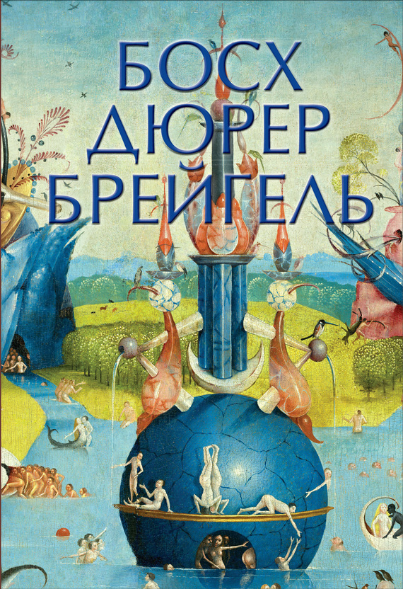 Отсутствует Босх, Дюрер, Брейгель шварцман н от иконы к картине в начале пути книга вторая доготическая проторенессансная живопись италии 1138 конец xii века – 1290 1295