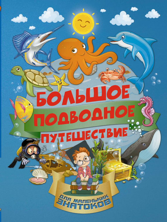 И. Г. Барановская Большое подводное путешествие а в тихонов подводное царство