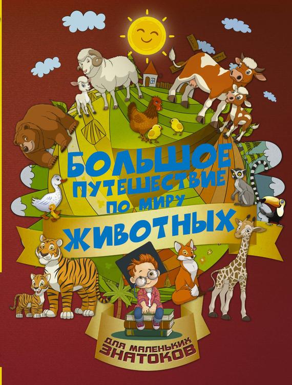 Алеся Третьякова Большое путешествие по миру животных алеся третьякова большое путешествие по миру динозавров