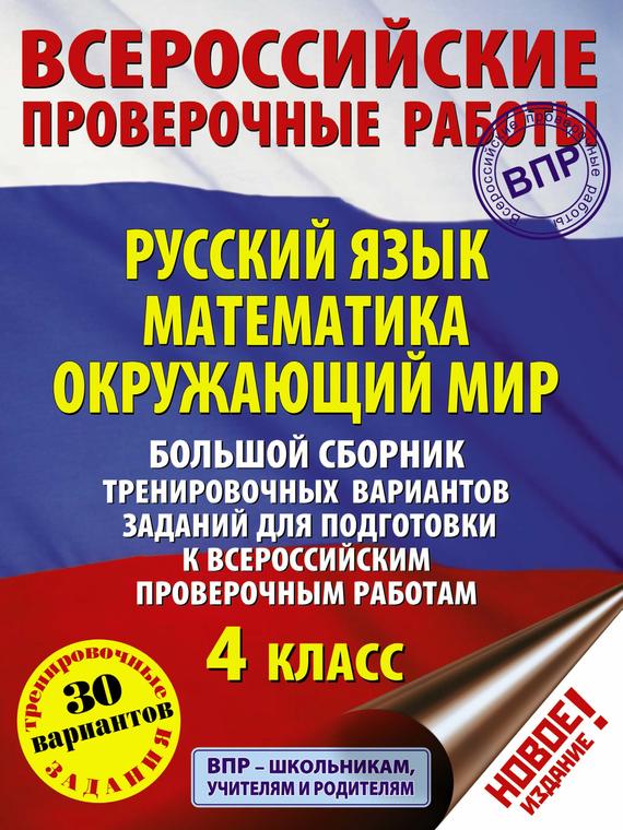 Первая страница издания 33/30/14/33301463.bin.dir/33301463.cover.jpg обложка