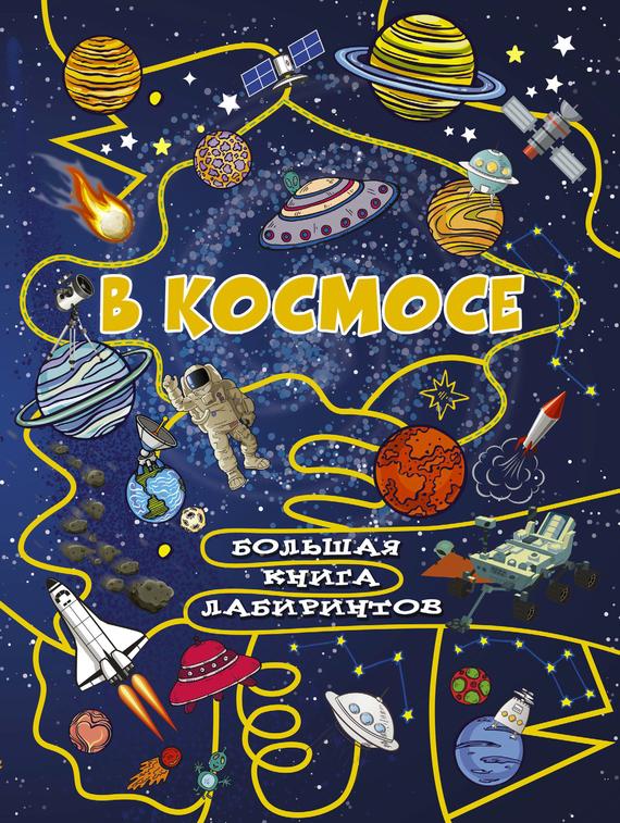 Алеся Третьякова В космосе таинственные лабиринты