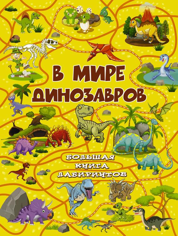 цены на Алеся Третьякова В мире динозавров в интернет-магазинах