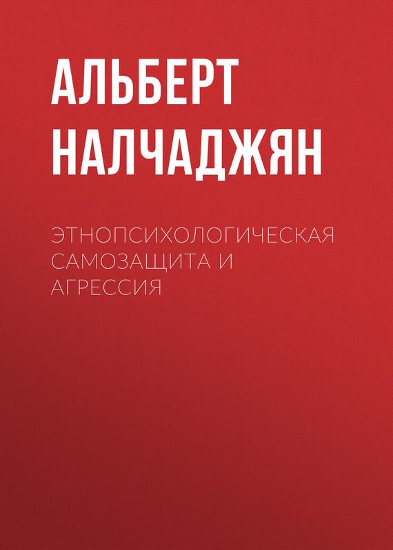 Альберт Налчаджян. Этнопсихологическая самозащита и агрессия