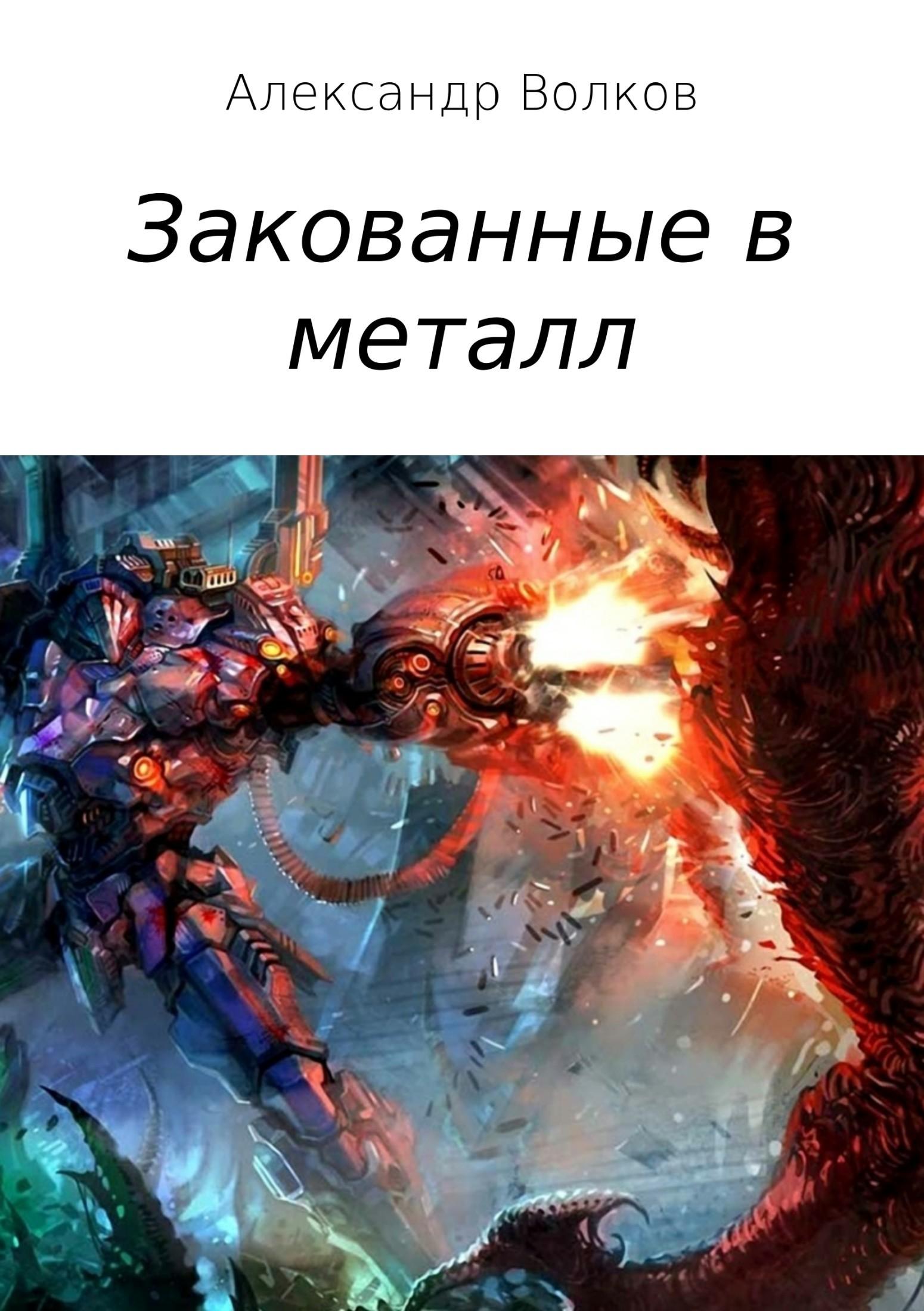 Александр Валерьевич Волков. Закованные в металл