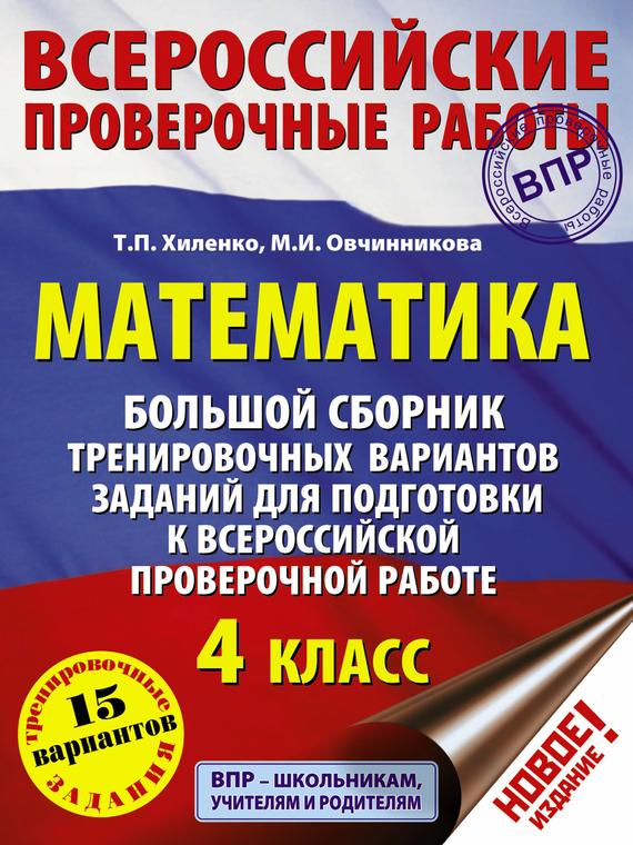 Т. П. Хиленко бесплатно