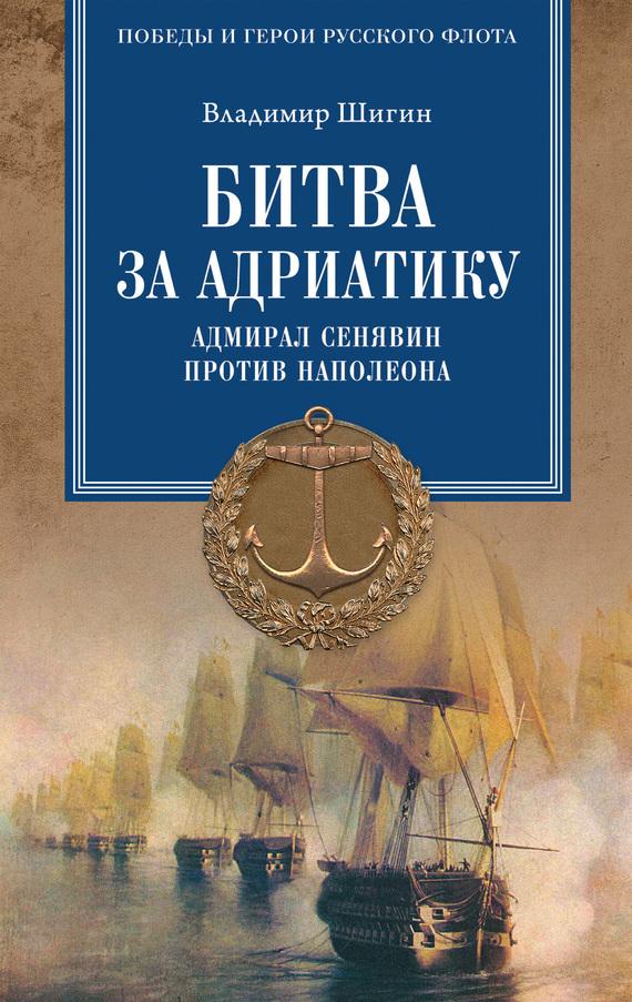 Владимир Шигин - Битва за Адриатику. Адмирал Сенявин против Наполеона