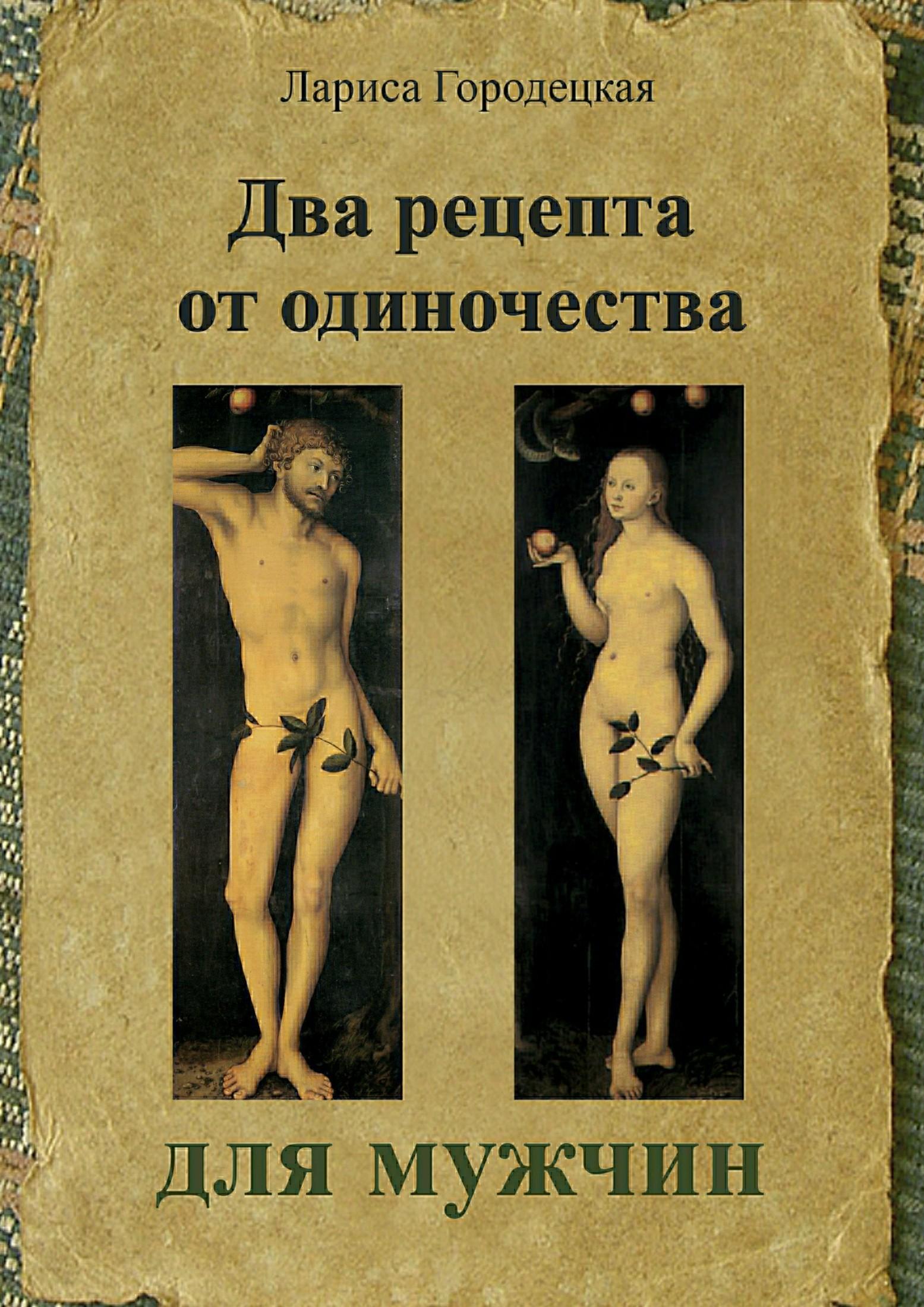 Лариса Владимировна Городецкая Два рецепта от одиночества для мужчин
