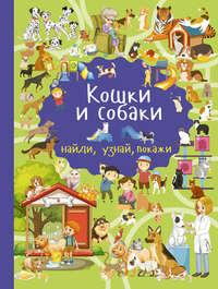Ю. И. Дорошенко - Кошки и собаки