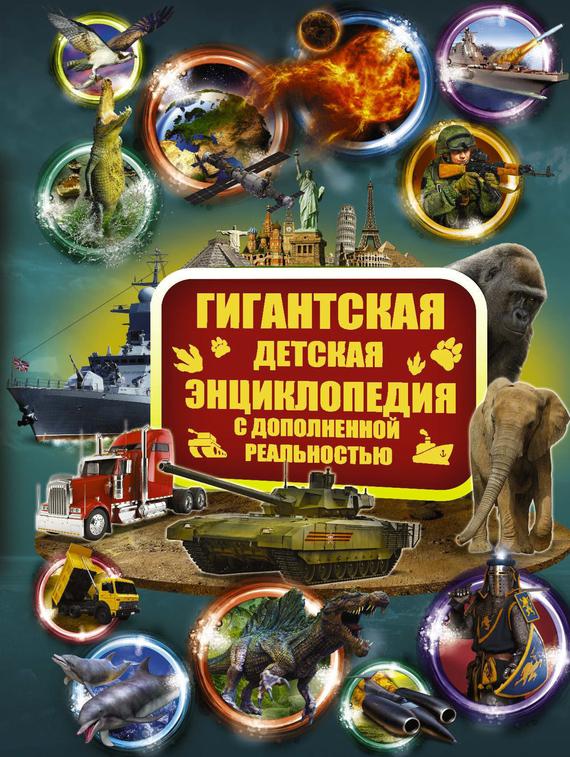 Коллектив авторов Гигантская детская энциклопедия с дополненной реальностью