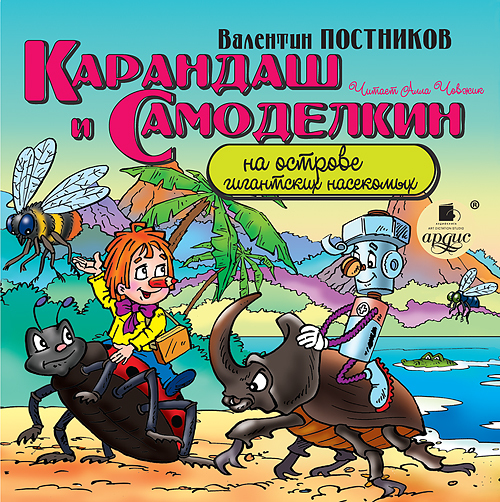 Валентин Постников Карандаш и Самоделкин на острове гигантских насекомых валентин постников карандаш и самоделкин на острове динозавров