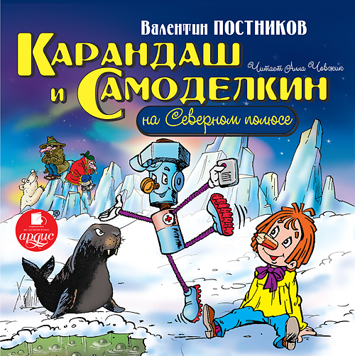 Валентин Постников Карандаш и Самоделкин на Северном полюсе валентин постников карандаш и самоделкин на острове сокровищ