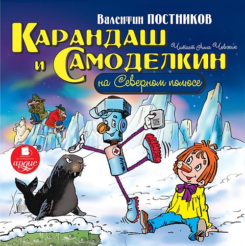 Валентин Постников Карандаш и Самоделкин на Северном полюсе постников в карандаш и самоделкин в африке
