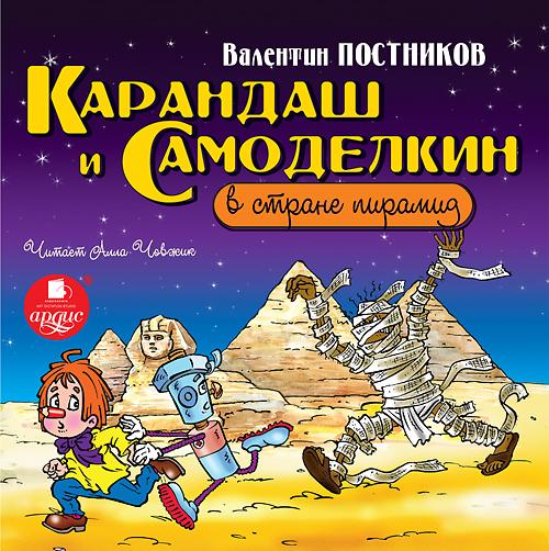 Валентин Постников Карандаш и Самоделкин в стране пирамид валентин постников карандаш и самоделкин на острове сокровищ