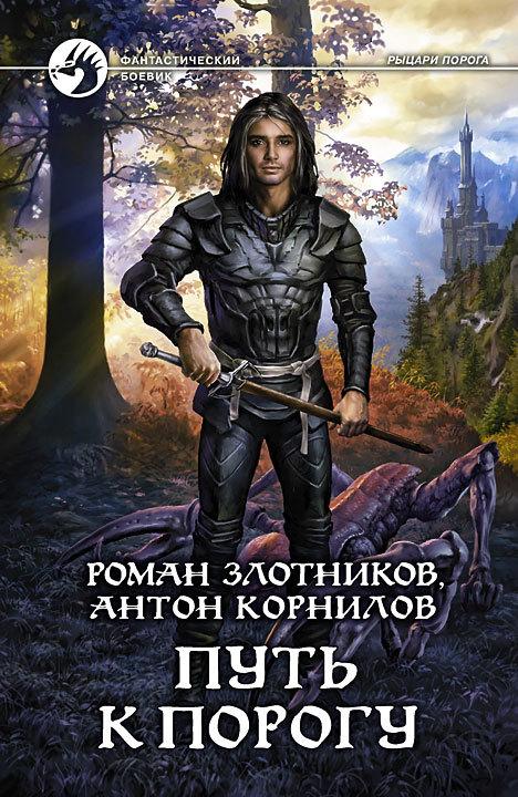 Роман Злотников Путь к Порогу роман злотников рыцари порога путь к порогу