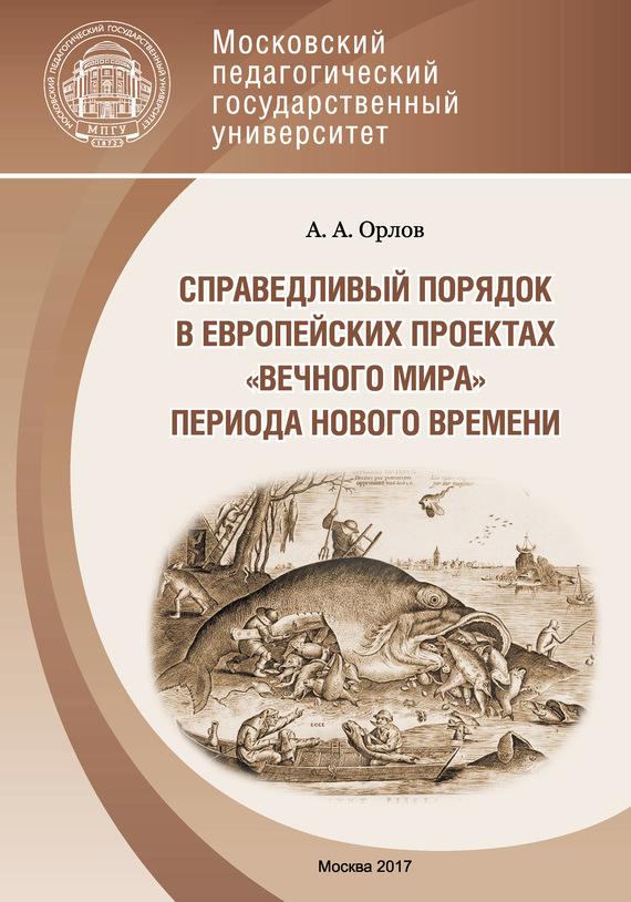 Александр Орлов - Справедливый порядок в европейских проектах «вечного мира» периода Нового времени