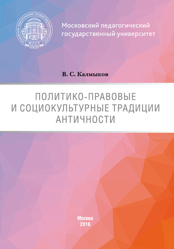 Виталий Калмыков Политико-правовые и социокультурные традиции Античности