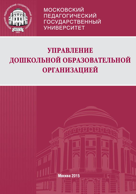 Ольга Никифорова, Ирина Тимофеева - Управление дошкольной образовательной организацией