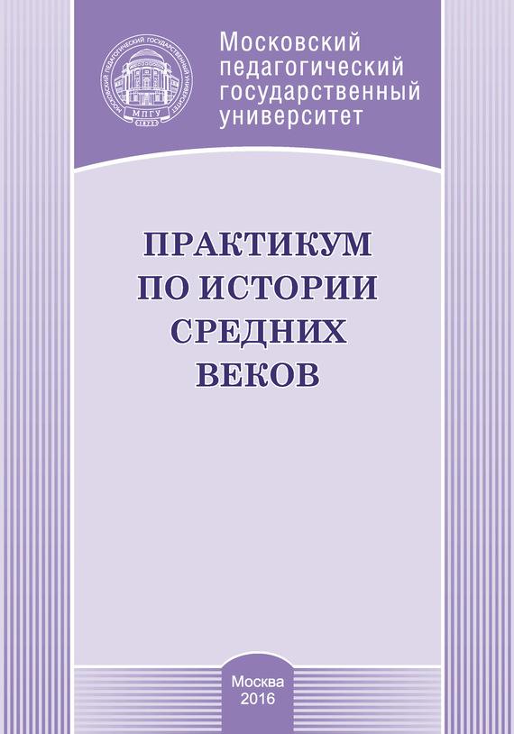 Е. Носова, Н. Симонова - Практикум по истории Средних веков