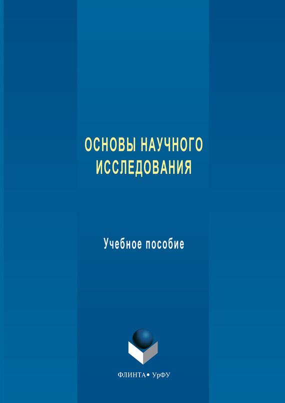 Н. П. Бельская Основы научного исследования. Учебное пособие