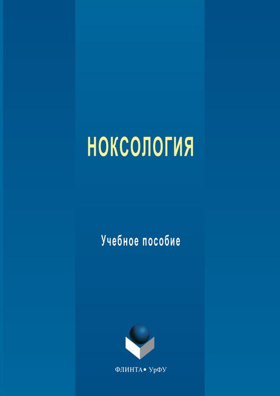 Е.Е. Барышев бесплатно