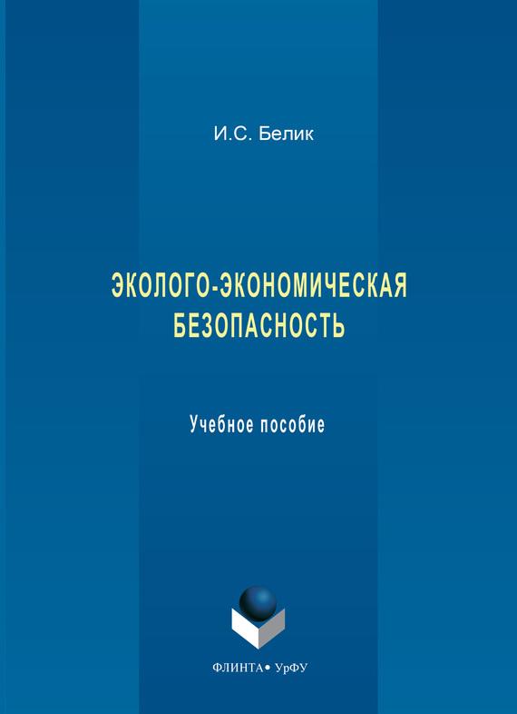 И. С. Белик Эколого-экономическая безопасность. Учебное пособие л в доровских древнегреческий язык учебное пособие