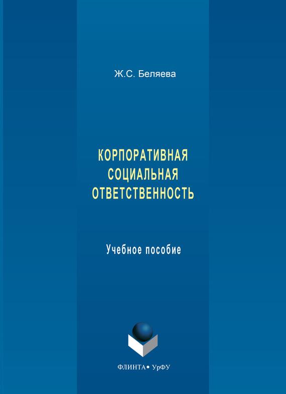 Ж. С. Беляева Корпоративная социальная ответственность. Учебное пособие