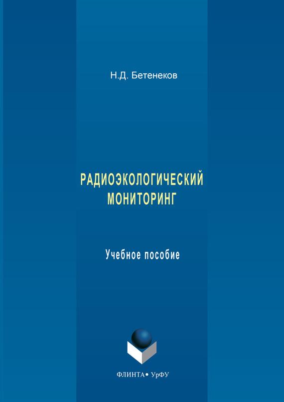 Н. Д. Бетенеков Радиоэкологический мониторинг. Учебное пособие о н калинина основы аэрокосмофотосъемки