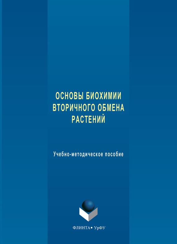 А. А. Ермошин Основы биохимии вторичного обмена растений. Учебно-методическое пособие