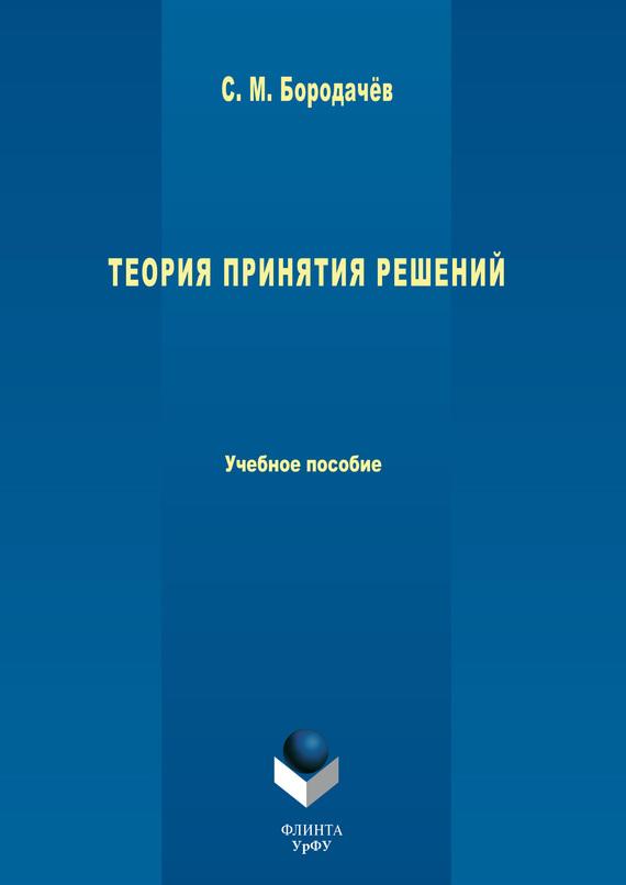 С. М. Бородачёв Теория принятия решений. Учебное пособие анатолий грешилов математические методы принятия решений