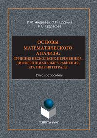 Надежда Викторовна Гредасова - Основы математического анализа: функция нескольких переменнных, дифференциальные уравнения, кратные интегралы. Учебное пособие