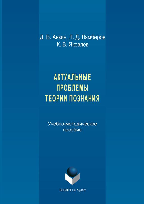 К. В. Яковлев бесплатно