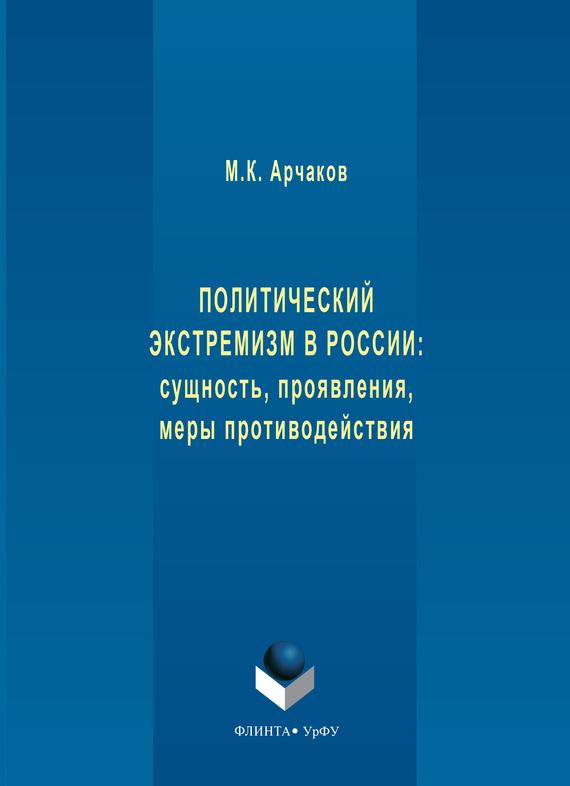 Политический экстремизм в России: сущность, проявления, меры противодействия